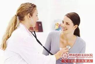 呼和浩特友谊医院女人再穷也不能省这五项妇科检查!